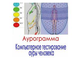 Аурограмма - Компьютерное тестирование ауры человека