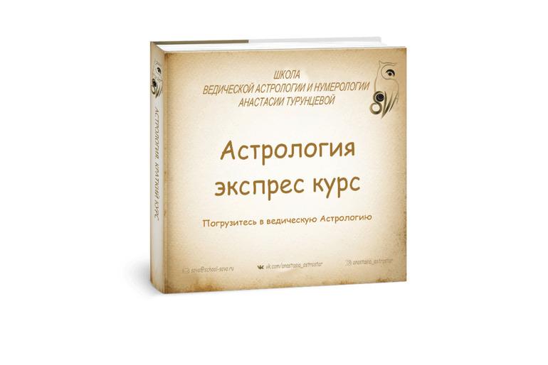 Обучение: Ведическая Астрология для начинающих