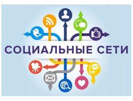Соц.сети – обучение, консультирование, ведение